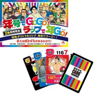 【割引セット販売】歴史年号カードゲーム&歴史年号ソング「年号でGoGo!」「ラップで年Go!」