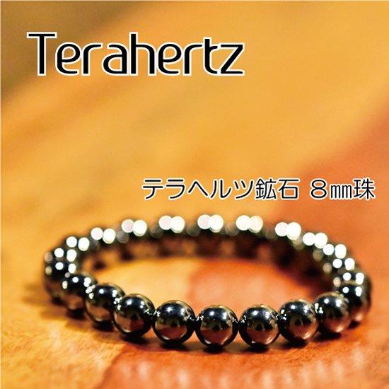 高純度テラヘルツ鉱石(8mm珠)ブレスレット