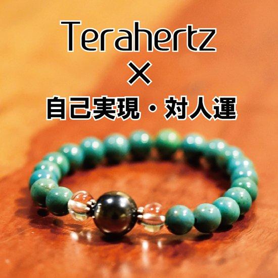 高純度テラヘルツ鉱石×運気上昇パワー...