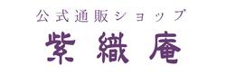 紫織庵公式通販|京友禅と長襦袢の専門店
