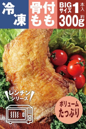【冷凍・レンジ調理】九州産若鶏のからあげ(骨付きもも・冷凍・揚げ調理済み)1本(約300g)