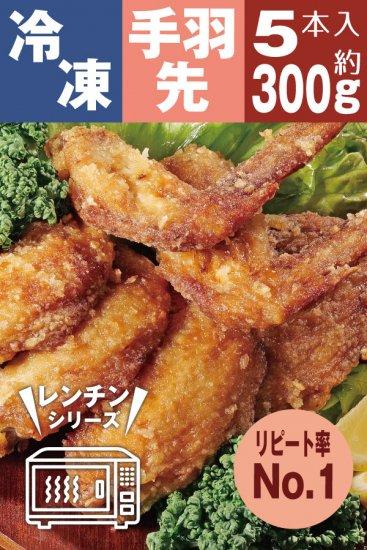 【レンチン】手羽先(手羽先・冷凍・揚げ調理済み)400g(約6本入)