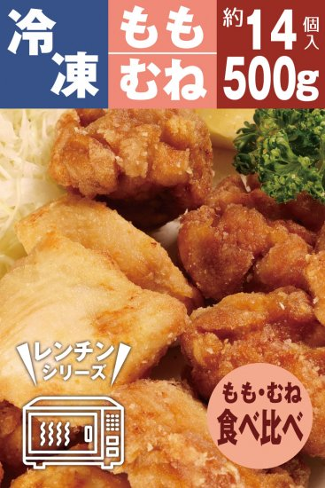 【冷凍・レンジ調理】九州産若鶏のからあげ(モモ肉とムネ肉のミックス・冷凍・揚げ調理済み)500g(約14個入)