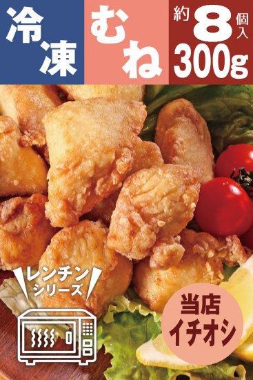 【冷凍・レンジ調理】九州産若鶏のからあげ(ムネ肉・冷凍・揚げ調理済み)300g(約9個入)