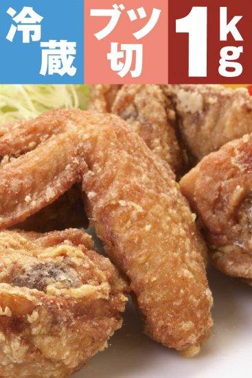 【冷蔵・要揚げ調理】九州産若鶏のからあげ 骨付きからあげ ブツ切 1kg(約18個入)