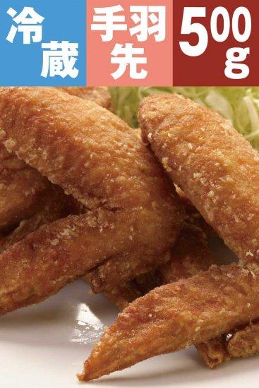 【冷蔵・要揚げ調理】九州産若鶏のからあげ 手羽先からあげ 500g(約7本入)