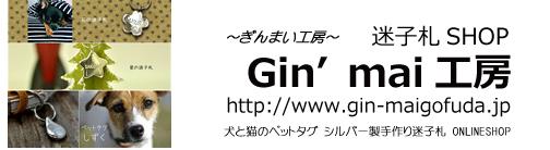 迷子札SHOP『銀の迷子札』 Gin'mai工房(ぎんまい工房)