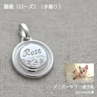 <img class='new_mark_img1' src='https://img.shop-pro.jp/img/new/icons14.gif' style='border:none;display:inline;margin:0px;padding:0px;width:auto;' />薔薇(ローズ)