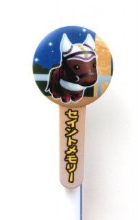 【誘導馬】セイントメモリー・丸型クリップ付きボールペン