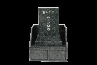 黒御影石はこぼ 七寸タイプ