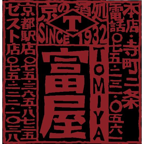 富屋 -tomiya-