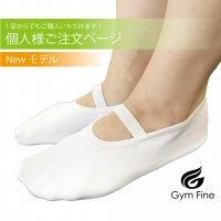 Gym Fineオリジナルトランポリンシューズ「Newモデル」 個人様用ご注文ページ<img class='new_mark_img2' src='https://img.shop-pro.jp/img/new/icons6.gif' style='border:none;display:inline;margin:0px;padding:0px;width:auto;' />