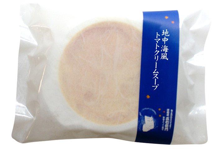 地中海風 トマトクリームスープ(1人前)