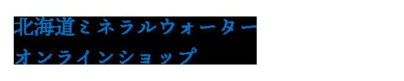 北海道ミネラルウォーター オンラインショップ