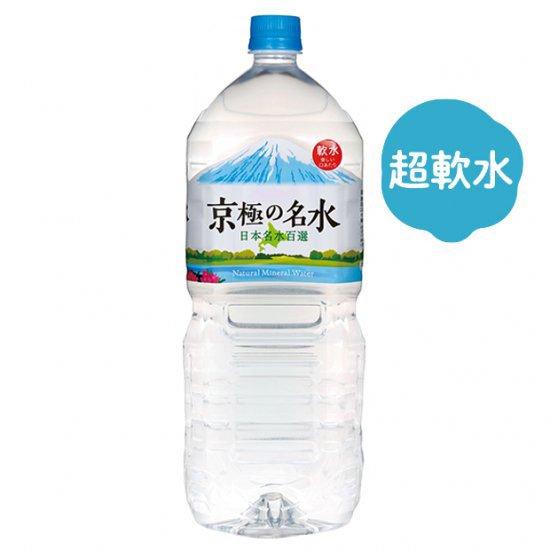 京極の名水 2リットル 6本入