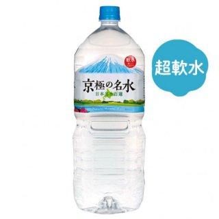 京極の名水 2L 6本入