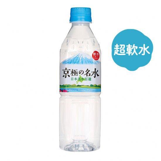 京極の名水 500ml 48本入
