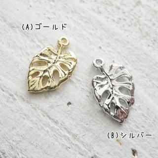 [0136]高品質モンステラチャーム(1個)