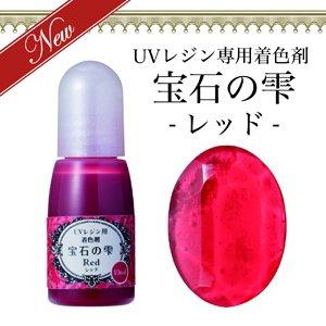 UVレジン専用着色剤☆宝石の雫 (レッド・1点)