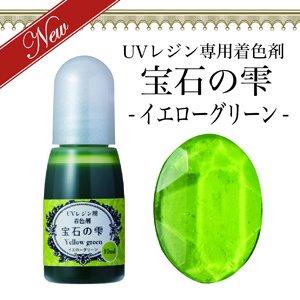 UVレジン専用着色剤☆宝石の雫 (イエローグリーン・1点)