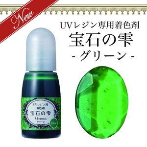 [1035]UVレジン専用着色剤☆宝石の雫 (グリーン・1点)