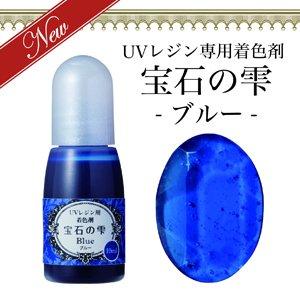 UVレジン専用着色剤☆宝石の雫 (ブルー・1点)