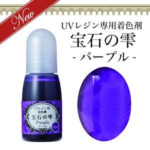 UVレジン専用着色剤☆宝石の雫 (パープル・1点)