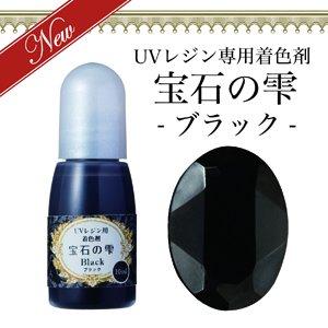 UVレジン専用着色剤☆宝石の雫 (ブラック・1点)
