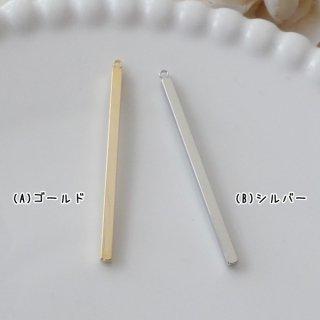 ☆国内メッキ☆ゴールドバー(No8・各1個)
