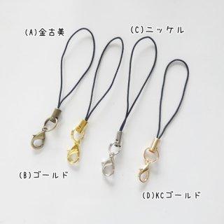 [0996]ストラップ金具(各5本セット)