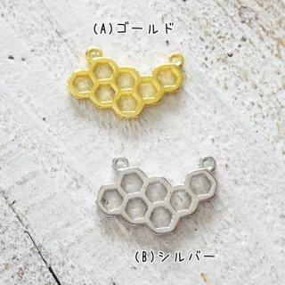 ハニカムコネクター(各3個)