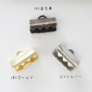 国内メッキ☆紐留め金具(各5個セット)
