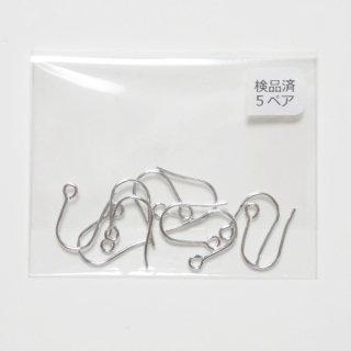 高品質ピアス金具・ロジウム(5ペア10個セット)