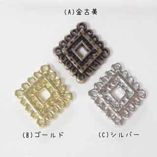[3044]ひし形メタルパーツ(各1個)