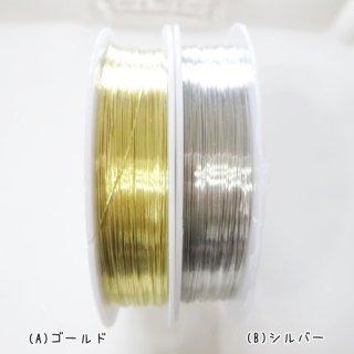 クラフトワイヤー・0.3mm(各1ロール・約25m)