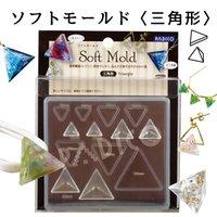 ソフトモールド・Triangle (404217)
