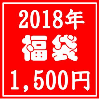 [9000]★ゆうパケット送料無料★2018年ビーズ福袋先行予約販売