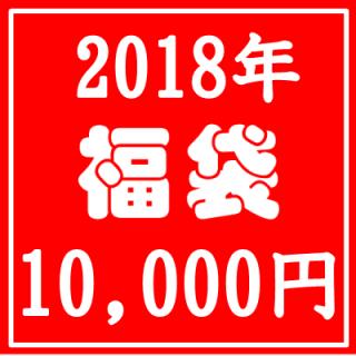 [9002]★ゆうパック送料無料★2018年10,000円福袋先行予約販売
