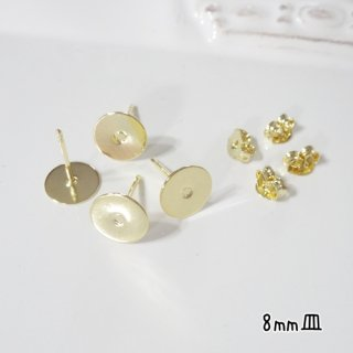 8mm皿付ピアス金具(2ペア・キャッチ4個、ポスト4個)