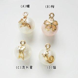[6009]可愛いコットンパール風のチャーム(2個入り)