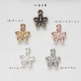 ミニチャームシリーズ・お花(各10個セット)