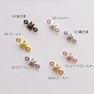 [4001]キラキラ☆ミニコネクター(各10個セット)