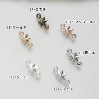 [2012]卸売☆キラキラ☆ミニコネクター(各50個セット)