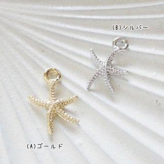 [0529]可愛いミニミニヒトデのチャーム(各2個)