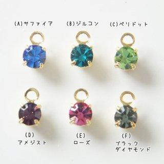 ☆国内メッキ☆小さな可愛いストーンチャームNo2(各2個)
