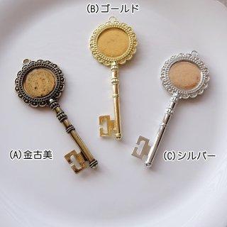 鍵型セッティングチャーム(各1個)