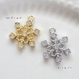 煌めく雪の結晶チャーム(各1個)