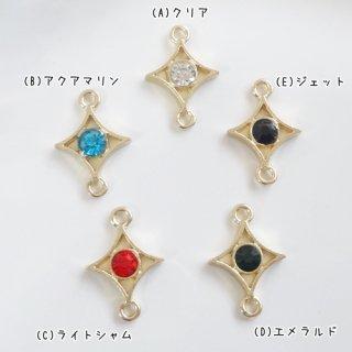 [0713]キラキラA級ストーン付コネクター(各2個)
