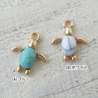 天然石ホヌチャーム(各2個)