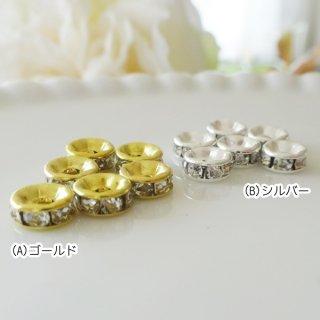 ロンデル・6mm(各10個)